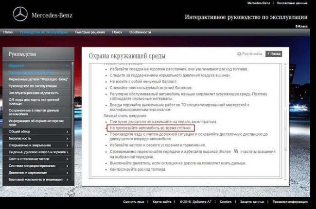 rekomendatsii-avtoproizvoditeley_opt.jpg