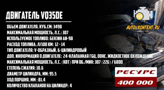 VQ35DE.jpg
