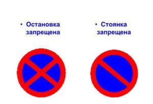 otlichie-znakov-ostanovka-zaprecshena-i-stoyanka-zapreshhena-300x203.jpg