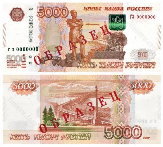 5000_rub.png