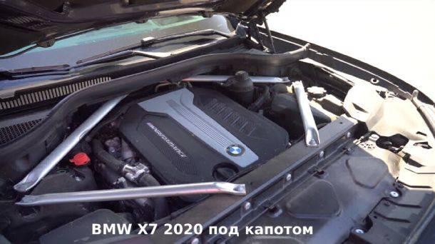 bmw-x7-pod-kapotom.jpg